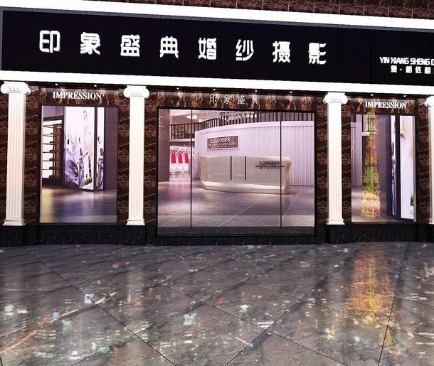 装修图片 门头图片-最新门头图片大全   现代风格婚纱店门头设计效果