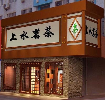 蛋糕店门头设计效果图大全 门头设计,含模型,材质 【中式门头装修效果