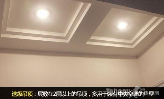 家庭装修吊顶设计效果图2:迭级吊顶