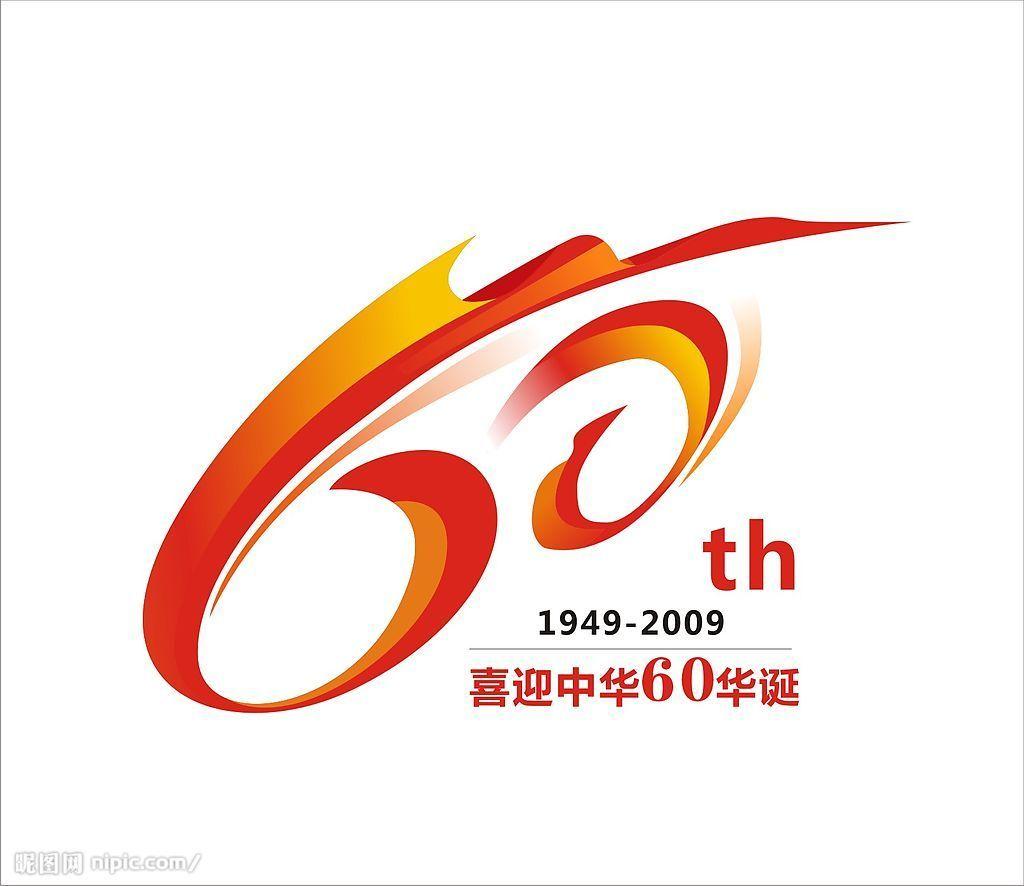 喜迎中华60华诞logo矢量图