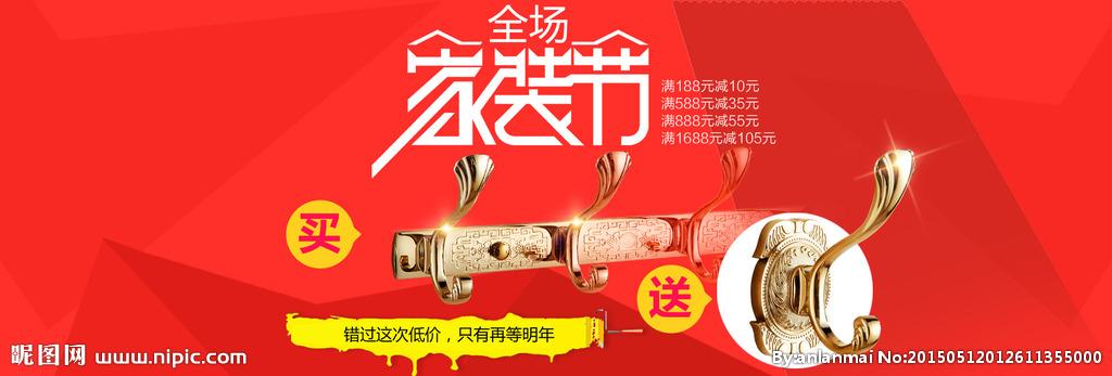 家装节装修节活动海报设计图